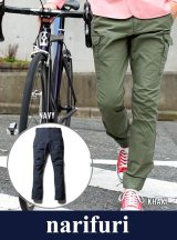 【narifuri】ナリフリ Bio cargo pants slim fit(NF176)