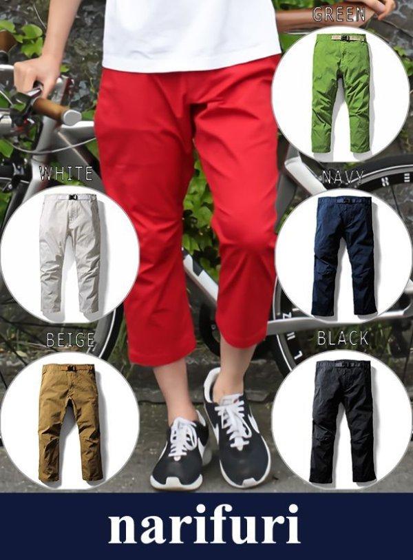 画像1: 【narifuri 】ナリフリ Bike pants(NF649)