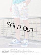 【narifuri】 Tropical print shorts 南国アロハショーツ (NF658)